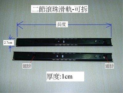 裝潢你的家-抽屜滑軌五金-01~可拆式二節滾珠滑軌(鍵盤滑軌)-有翅膀~多種尺寸