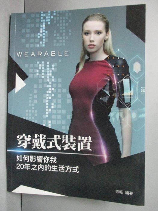 【書寶二手書T2/科學_QJL】行動穿戴式裝置為生活帶來超乎想像的便利性_徐旺編