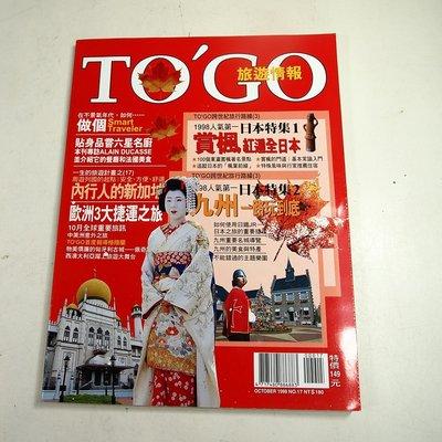 【懶得出門二手書】《TO'GO旅遊情報17》日本賞楓之旅│ (B25B12)