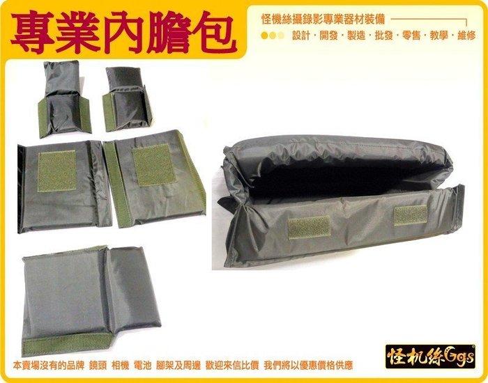020-YP-4-023-20 專業內膽包A4 攝影包 內膽單眼相機包 可拆裝 內膽包 數位相機包 A4 包 內膽