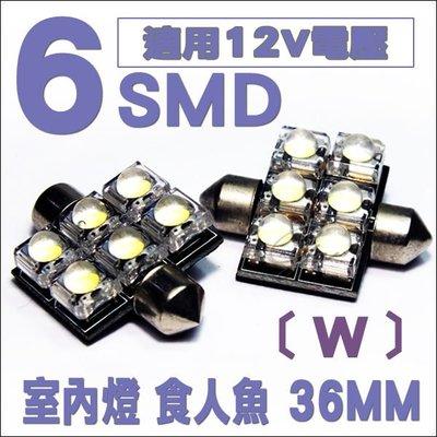 ◇光速LED精品◇雙尖 36mm 高亮...