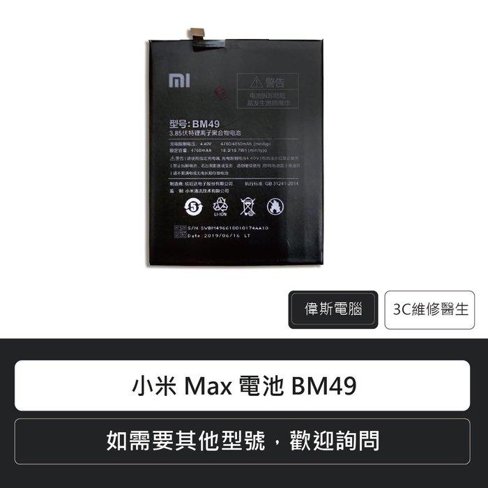 ☆偉斯科技☆Mi 小米 Max 電池 BM49 手機電池 鋰電池