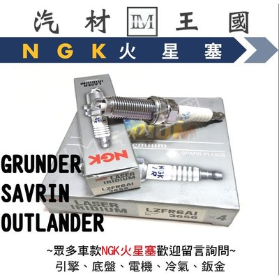 【LM汽材王國】 火星塞 LZFR6AI NGK  銥合金 GRUNDER SAVRIN OUTLANDER 3656