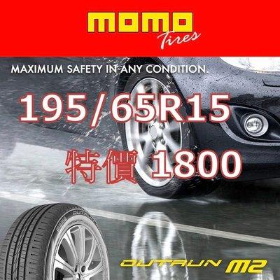 義大利品牌 MOMO M2 195/65/15 特價中 KR30 MA651 NH100 EP150 HP5 SP9