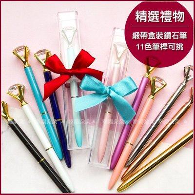 大量現貨💖緞帶盒裝鑽石筆(筆桿11色可挑-包裝成品)婚禮小物 克拉鑽石筆 聖誕禮物 交換禮物 贈品 生日禮物 幸福朵朵