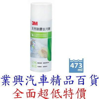 3M 天然除膠去汙劑473ml (FRR3-0162) 【業興汽車精品百貨】