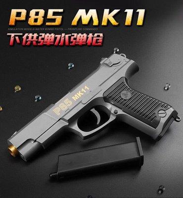 p85MKII下供彈兒童單發手動上膛水彈槍手槍真人CS食雞絕地求生玩具
