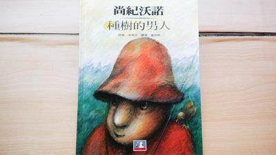 ## 馨香小屋--尚紀沃諾 / 種樹的男人 (大師名作繪本) 繪者:湯馬克 (一則關於種植希望和幸福的故事)