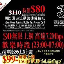 3HK 15GB (香港)THREE國際萬能30日卡(黑卡):香港15GB + 歡樂時段(23:00-07:00)通話上網卡數據卡Sim卡及通話卡