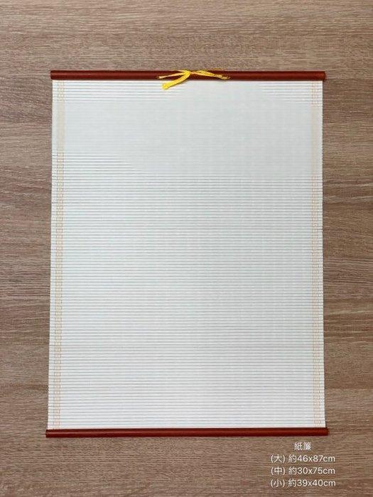 正大筆莊~ 【紙簾 - 中】書法 國畫 紙掛軸