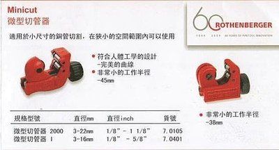㊣宇慶S舖㊣德國羅森伯格ROTHENBERGER小切刀 1 8~5 8(一盒四支)7.0401