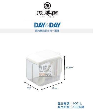 《振勝網》高評價 安心購! DAY&DAY 1001L 雙格調味盒 調味罐 乳白色 日日不鏽鋼衛浴配件