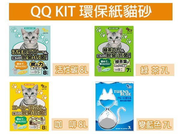 SNOW的家【7包7L免運組】QQ KIT 環保紙貓砂 綠茶、變藍色 7L系列