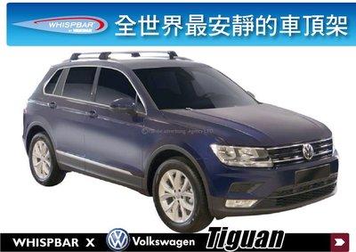||MyRack|| VW Tiguan WHISPBAR 車頂架 行李架 橫桿 ||THULE YAKIMA INNO
