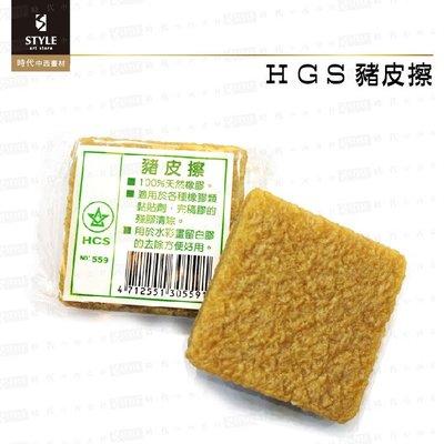 【時代中西畫材】 HGS 台灣製造 除膠清潔擦 留白膠 豬皮擦 水彩