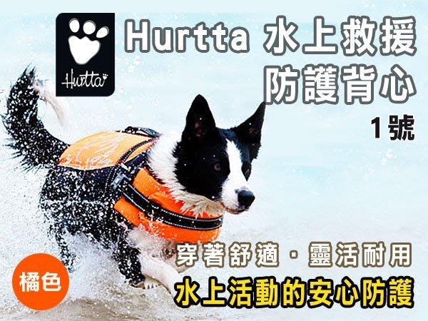 SNOW的家【訂購】Hurtta 水上救援防護背心 1號-橘色 迷你、小型、中小型犬用 (82050292