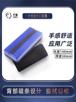 QF-S15大號磁性板擦大號白板擦黑板擦絨布畫板板擦學校黑板擦電子玻璃白板擦磁性白板擦綠板擦粉筆擦無痕(價格不同,需改價