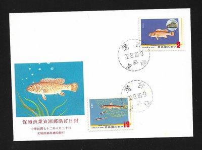 【萬龍】(437)(特197)保護漁業資源郵票首日封(專197)