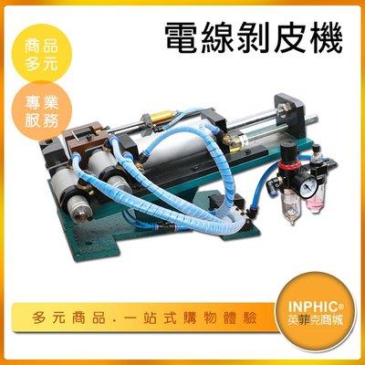 INPHIC-氣動剝皮機 電線電纜剝線機 氣動剝線機 小型氣動護套線去皮-IMAA039104A
