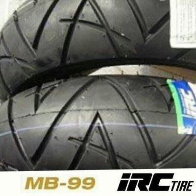 (輪胎王)日本IRC MB99 110/90-13+MB99 130/70-13 13吋RV  街道運動胎