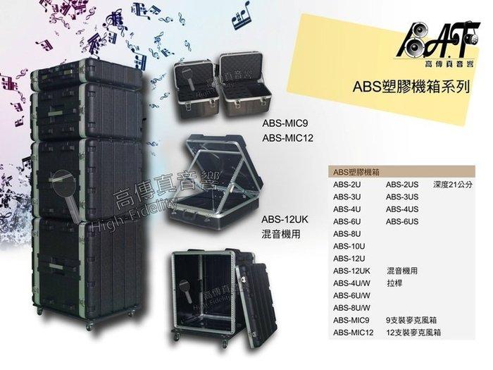 高傳真音響【ABS塑膠機箱系列】瑞克箱 機櫃│搬運 收納 PA舞台音響設備 各種尺寸