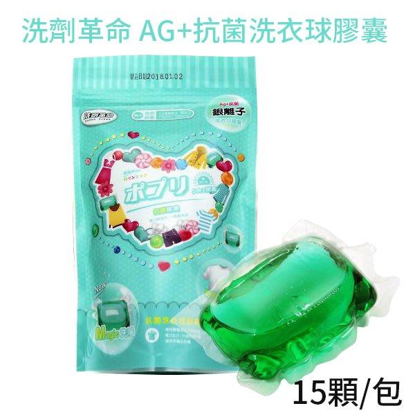 洗劑革命 Ag+抗菌洗衣球膠囊 15顆/包【V675453】PQ 美妝