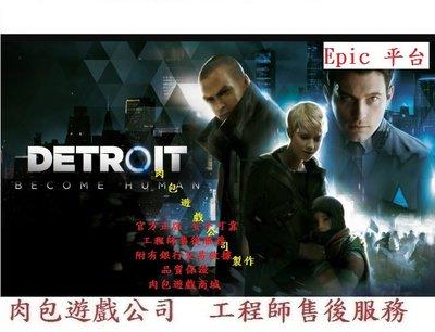預購 PC版 官方正版 繁體中文 肉包遊戲 EPIC 平台 底特律:變人 Detroit: Become Human