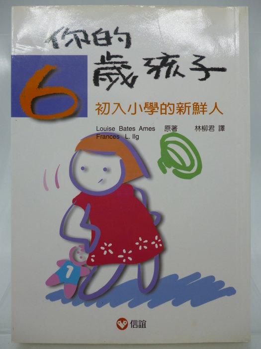 【月界】你的6歲孩子:初入小學的新鮮人(新版)_Louise B Ames_信誼基金出版_原價180 〖家庭親子〗CNZ