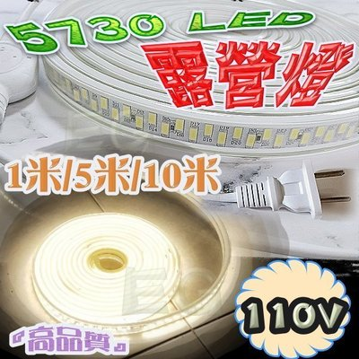 F6A62 新品~ 5730LED超亮防水露營燈 110V 1米/5米/10米 防水軟燈條可調光 可裁 室內外裝