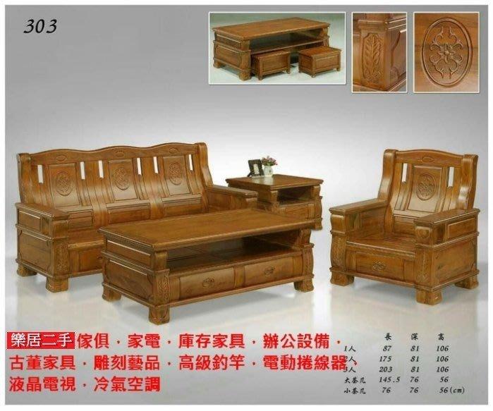 二手家具 台中 樂居全新中古傢俱 ZH303DJI*全新樟木木頭椅 123含大小茶几木沙發 客廳桌椅*泡茶桌椅 防蟑除蟻