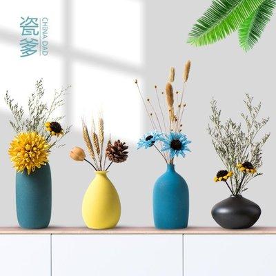 插花瓶 北歐風小花瓶擺件干花裝飾品客廳插花餐桌電視櫃家居陶瓷創意擺設 可開發票
