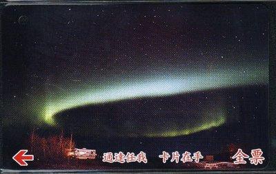 ☆愛蜜麗的收藏世界☆【公車票卡/公車卡】北極光(A0166)1全