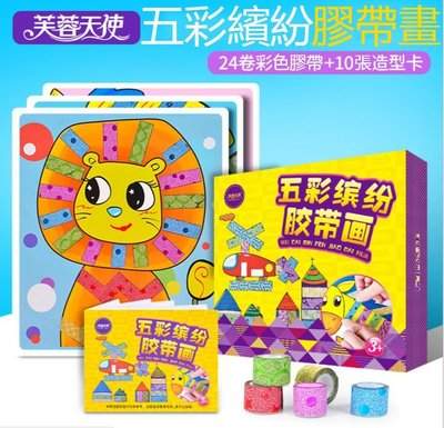 兒童手工diy 製作膠帶貼貼畫 幼兒園材料包 創意黏貼畫套裝 益智玩具~現貨~HELLO 小忞恩
