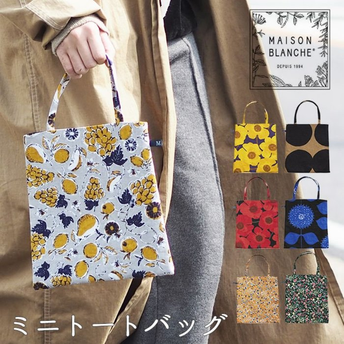 日本製 MAISON BLANCHE 亞麻布 日系簡約 平織 手提袋 手提包
