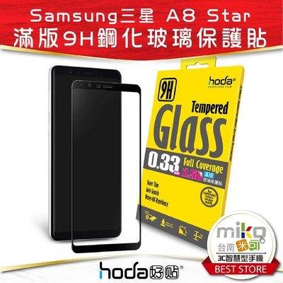 【MIKO米可手機館】Hoda 好貼 三星 A8 Star 2.5D 亮面滿版9H鋼化玻璃保護貼 玻璃貼
