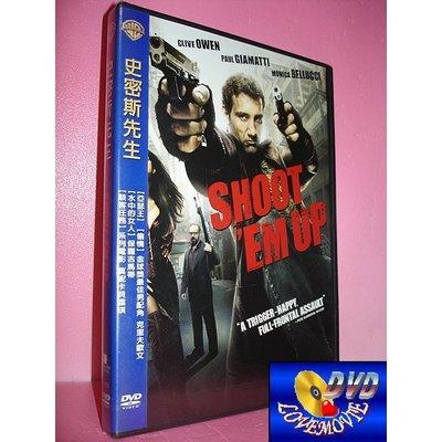 三區台灣正版【史密斯先生Shoot 'Em Up (2007)】DTS版DVD全新未拆《亞瑟王:克里夫歐文》