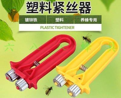 【688蜂具】緊絲器 鐵絲拉緊器 鐵線 巢框緊絲器 現貨 養蜂工具 蜂具 意蜂 洋蜂 野蜂 中蜂