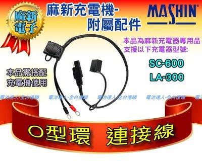 【電池達人】麻新電子 充電器配件 充電機 O型環 連接線 快拆接頭 SC600 MT600+ MT700 MT1200