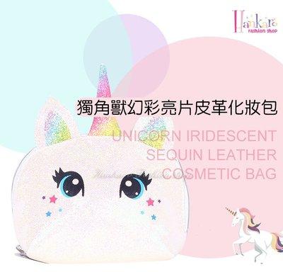 ☆[Hankaro]☆歐美流行爆款亮片獨角獸造型化妝包