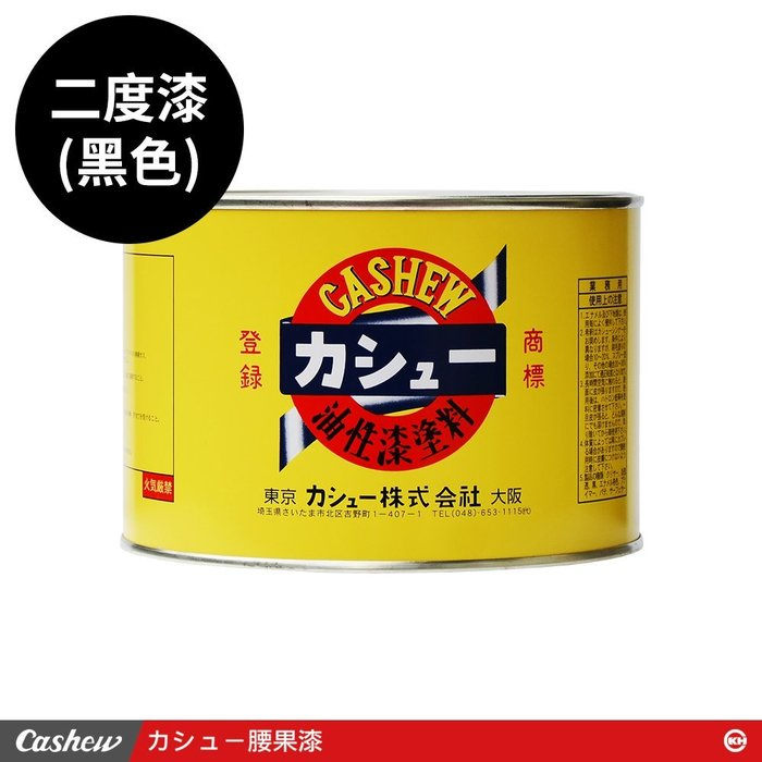 【正光興貿易】日本進口 『CASHEW總代理』二度漆(サーフェーサ)黑1.5kg#卡秀#漆藝#漆器#工藝品#佛壇傢俱