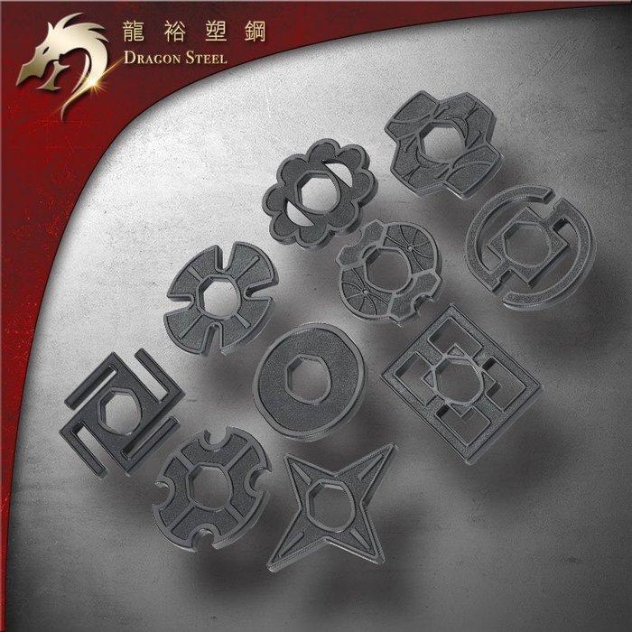 【龍裕塑鋼dragon steel】 塑鋼黑刀鐔(十款選擇)   台製塑鋼/稱鍔/拔刀術/忍者刀/藝術裝飾品