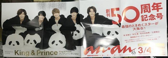 King & Prince an an anan 創刊50周年記念特別號 封面人物【日版折頁海報(白色版)】