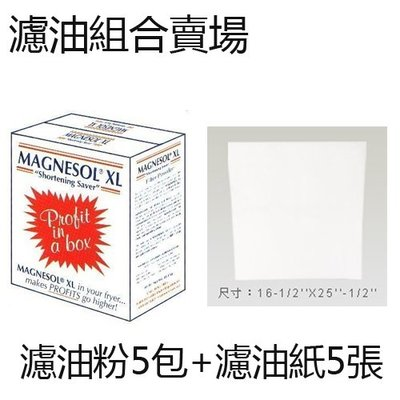 【無敵餐具】MAGNESOL XL濾油粉(90G散裝包)+濾油紙X5 組合賣場 節省油量開銷 過濾髒油【LG-05】