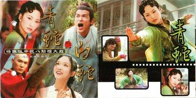 妙蓮華 CCO-001 青蛇與白蛇 電視劇配樂