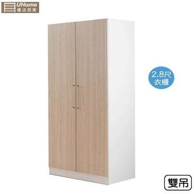 衣櫃【UHO】 艾美爾2.8尺雙吊系統衣櫃/耐燃系統板/ HO20-414-12