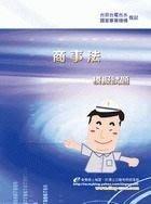 【鼎文公職國考購書館㊣】中鋼公司招考-商事法模擬試題-ND83