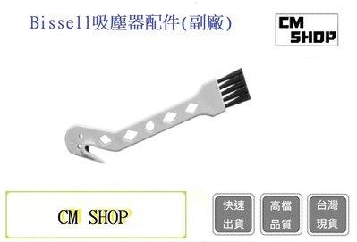 Bissell清潔刷 【CM SHP】 17135 吸塵器配件(副廠) 必勝 2582t 2233T 美國
