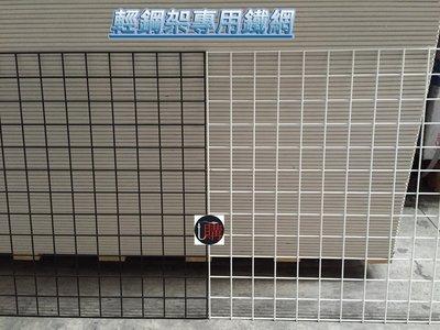 輕鋼架 天花板 黑 白 鐵網 量多有優惠 可自己 DIY 防火 防水 隔音 隔熱