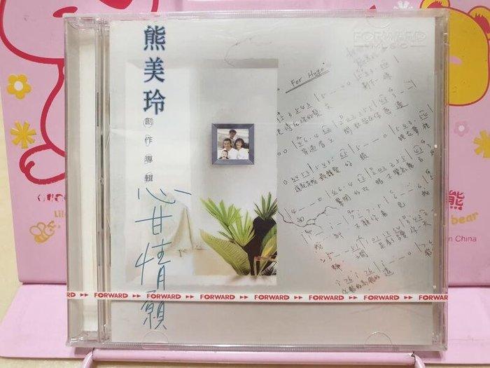 免運費 熊美玲 心甘情願創作專輯 全新品 豐華唱片1995 我還年輕 哭砂 謝謝你的愛