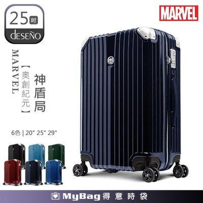 Deseno 行李箱 Marvel 漫威英雄 25吋 神盾局 奧創紀元系列新型拉鍊箱 CL2427-25BU 得意時袋